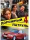Скачать сериал Дорожный патруль 4 (2010) SATRip / 428 Mb