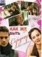 Как же быть сердцу (2008) DVDRip