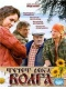 Течёт река Волга (2009) DVDRip