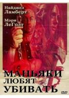 Маньяки любят убивать / Murder Loves Killers Too (2009) DVDRip 700mb