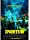 Хранители / Watchmen (2009) DVDRip