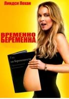 Временно беременна / Labor Pains (2009) DVDScr Проф. перевод