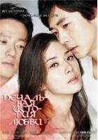 Печальная история любви / Seulpeumboda deo seulpeun Iyagi (2009) DVDRip