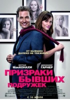 Призраки бывших подружек / Ghosts of Girlfriends Past (2009) DVDScr