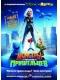 Монстры против пришельцев / Monsters vs. Aliens (2009) DVDRip 700mb