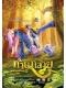 Король Слон 2 / Khan kluay 2 (2009) DVDRip 700/1400