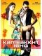 Невероятная любовь / Kambakkht Ishq (2009) DVDRip /Проф. перевод /