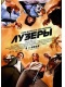 Лузеры / The Losers (2010) DVDRip 700MB