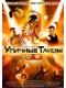 Уличные танцы / Street Dance (2010) DVDRip /Проф. перевод