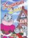 Кошкин дом. Сборник мультфильмов (1958-1987) DVDRip