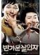 Привет, Убийство / Счастливые Убийцы / Hi Murder / Happy Killers (2010) DVDRip