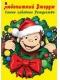 Любопытный Джордж: Самое забавное Рождество / Curious George 3 : A Very Monkey Christma (2009) DVDRip