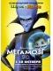 Мегамозг / Megamind (2010/DVDScr/Proper)