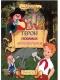 Герои любимых сказок. Сборник мультфильмов  (Выпуск 2/1957-1970/DVDRip)