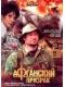 Афганский призрак (2008) DVDRip