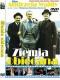 Земля обетованная / Ziemia obiecana (1974) DVDRip