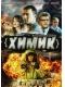 Скачать сериал Химик (2010) SATRip / DVDRip / DVD9