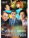 сериал Сивый мерин (2010) DVD / DVDRip