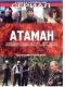 Скачать сериал Атаман (2005) DVDRip / 539 Mb