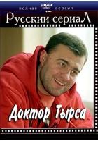 Скачать сериал Доктор Тырса (2010) DVDRip / DVD9