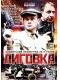 Скачать сериал Лиговка (2009) DVDRip / 500 Mb