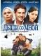 Скачать сериал Дыши со мной (2010) DVDRip / 699 Mb