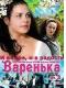 Скачать сериал Варенька 3. И в горе, и в радости (2011) SATRip / 500 Mb