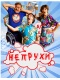 Скачать сериал Непрухи (2010) SATRip / 300 Mb