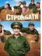 Стройбатя (2010) SATRip / 492 Mb