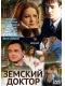 Скачать сериал Земский доктор (2010) SATRip / 2хDVD9