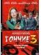 Гончие - 3 (2010) DVD5 / 13.76