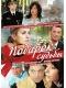 Скачать сериал Подарок судьбы (2010) DVDRip / 550 Mb