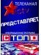 Скачать СТОП - 10 (2011) IPTVRip / 540 Mb