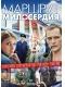 Скачать сериал Маршрут милосердия (2010) SATRip