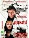 сериал Дикий (2009) DVDRip / 525 Mb
