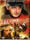 сериал Одержимый (2010) DVD9 x 2