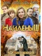 Скачать сериал Найдёныш 2 (2011) SATRip