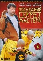 Последний секрет Мастера (2010) SATRip / 3xDVD9