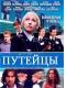 Путейцы 2 (2010) DVDRip / 2xDVD9