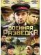 Скачать сериал Военная разведка: Западный фронт (2010) DVDRip / DVD5
