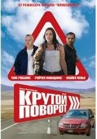 сериал Крутой поворот / The Lucky Ones (2008) DVDRip / 2.05 Gb