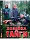 Хозяйка тайги (2009) DVD9 / 14.44 Gb