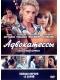 Скачать сериал Адвокатессы (2010) DVDRip / 550 Mb