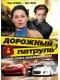Скачать сериал Дорожный патруль 5 (2010) SATRip / 450 Mb