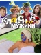 Скачать сериал Классные мужики (2010) SATRip / 450 Mb