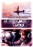 Скачать сериал Не отрекаются любя (2008) DVDRip / 1.36 Gb
