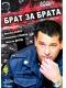 Скачать сериал Брат за брата (2010) DVDRip / 2xDVD9