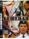 Скачать сериал Бешеная (2007) DVD9 / 13.77 Gb