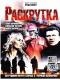 сериал Раскрутка  (2010) DVDRip / 500 Mb