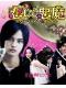 сериал Влюблённый вампир / Vampire Boy (2009) TVrip / 500 Mb